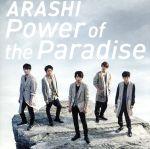Power of the Paradise(初回限定盤)(DVD付)(DVD1枚、歌詞ブックレット付)(通常)(CDS)