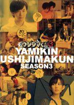 闇金ウシジマくん Season3 Blu-ray BOX(Blu-ray Disc)(BLU-RAY DISC)(DVD)