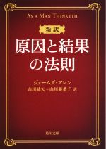新訳 原因と結果の法則(角川文庫)(文庫)
