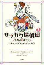 サッカク探偵団 なぞの影ぼうし(3)(児童書)