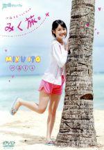 伊藤美来1stDVD みく旅(通常)(DVD)
