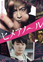 ヒメアノ~ル 豪華版(Blu-ray Disc)(BLU-RAY DISC)(DVD)