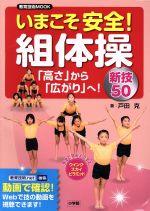 いまこそ安全!組体操 「高さ」から「広がり」へ!新技50(教育技術MOOK)(単行本)