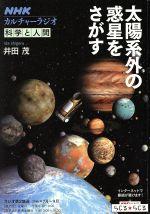 太陽系外の惑星をさがす 科学と人間(NHKシリーズ カルチャーラジオ)(単行本)