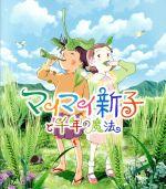 マイマイ新子と千年の魔法(Blu-ray Disc)(BLU-RAY DISC)(DVD)