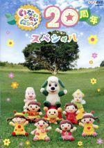 NHK いないいないばあっ!20周年スペシャル(通常)(DVD)