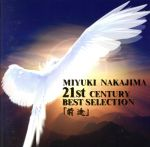 中島みゆき・21世紀ベストセレクション『前途』(通常)(CDA)