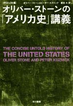オリバー・ストーンの「アメリカ史」講義 ダイジェスト版(単行本)