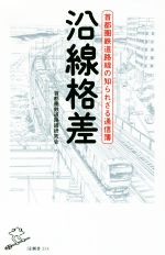 沿線格差 首都圏鉄道路線の知られざる通信簿(SB新書354)(新書)