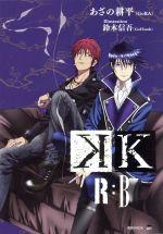 K R:B(アニメイト限定版)(講談社BOX)(スリーブケース付)(単行本)