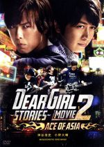 Dear Girl~Stories~ THE MOVIE2 ACE OF ASIA(通常)(DVD)