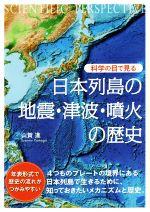 科学の目で見る日本列島の地震・津波・噴火の歴史(BERET SCIENCE)(単行本)