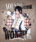 蒼井翔太 LIVE 2016 WONDER lab.~僕たちのsign~(Blu-ray Disc)(BLU-RAY DISC)(DVD)