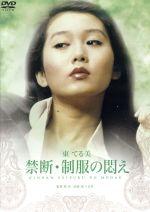 禁断・制服の悶え(通常)(DVD)