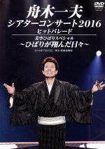 シアターコンサート2016 ヒットパレード/美空ひばりスペシャル-ひばりが翔んだ日々-(通常)(DVD)