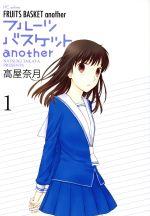 フルーツバスケット another(1)(花とゆめC)(大人コミック)