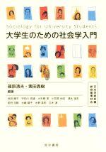 大学生のための社会学入門(単行本)