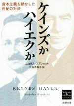 ケインズかハイエクか 資本主義を動かした世紀の対決(新潮文庫)(文庫)