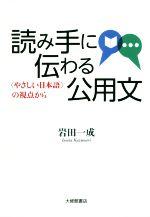 読み手に伝わる公用文〈やさしい日本語〉の視点から