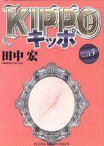 KIPPO(5)(ヤングキングC)(大人コミック)