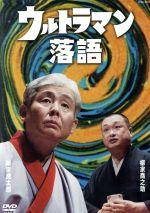 ウルトラマン落語(通常)(DVD)