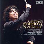 ベートーヴェン:交響曲第9番「合唱つき」(通常)(CDA)
