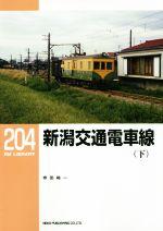 新潟交通電車線(RM LIBRARY204)(下)(単行本)