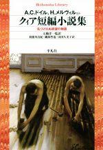 クィア短編小説集 名づけえぬ欲望の物語(平凡社ライブラリー)(新書)
