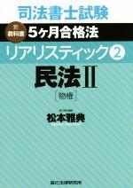 司法書士試験新教科書5ケ月合格法リアリスティック 民法 Ⅱ(2)(単行本)