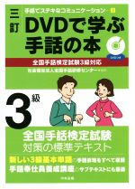 DVDで学ぶ手話の本 3級 三訂 全国手話検定試験3級対応(手話でステキなコミュニケーション3)(DVD付)(単行本)
