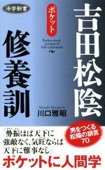 ポケット吉田松陰修養訓(活学新書)(新書)