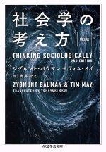 社会学の考え方 第2版(ちくま学芸文庫)(文庫)