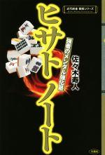 ヒサトノート 強者のメンタル強化塾(近代麻雀戦術シリーズ)(単行本)