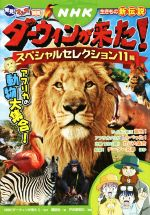 NHKダーウィンが来た!生きもの新伝説 スペシャルセレクション11編 アフリカの動物大集合!(発見!マンガ図鑑)(児童書)