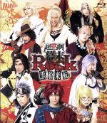 超歌劇『幕末Rock』黒船来航(Blu-ray Disc)(BLU-RAY DISC)(DVD)