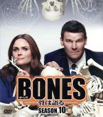 BONES-骨は語る-シーズン10 SEASONS コンパクト・ボックス(通常)(DVD)