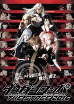 ダンガンロンパ THE STAGE 2016(初回限定版)(特典ディスク付)(通常)(DVD)
