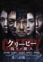 クリーピー 偽りの隣人 豪華版(Blu-ray Disc)(BLU-RAY DISC)(DVD)