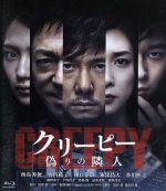 クリーピー 偽りの隣人(Blu-ray Disc)(BLU-RAY DISC)(DVD)