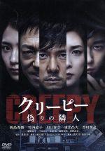 クリーピー 偽りの隣人(通常版)(通常)(DVD)