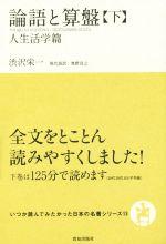 論語と算盤 人生活学篇(いつか読んでみたかった日本の名著シリーズ13)(下)(単行本)