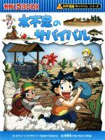 水不足のサバイバル 科学漫画サバイバルシリーズ(かがくるBOOK科学漫画サバイバルシリーズ55)(児童書)