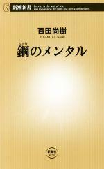鋼のメンタル新潮新書