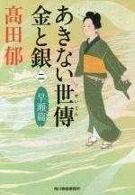 あきない世傳 金と銀 早瀬篇(ハルキ文庫時代小説文庫)(二)(文庫)