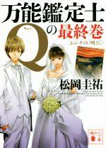 万能鑑定士Qの最終巻 ムンクの〈叫び〉(講談社文庫)(文庫)
