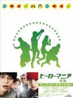 ヒーローマニア -生活- マニアック・エディション(Blu-ray Disc)(BLU-RAY DISC)(DVD)