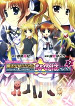 ORIGINAL CHRONICLE 魔法少女リリカルなのは The 1st(7)(角川Cエース)(大人コミック)