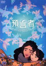 預言者(通常)(DVD)