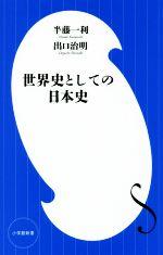 世界史としての日本史(小学館新書)(新書)