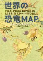 世界の恐竜MAP 驚異の古生物をさがせ!(児童書)